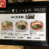 福岡 だるま(広島三越 催事出店)とんこつラーメン