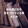 本が嫌いだった私が読書をするようになった本の選び方や読む時に気をつけている事をまとめてみた