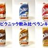森永乳業ピクニック(piknic)飲み比べ全6種類ランキング