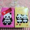【バームクーヘン】上野動物園のふたごのパンダ、シャオシャオとレイレイの型ぬきバウムが超かわいい!!