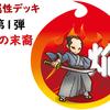 【火属性デッキ】第1弾『焔の末裔』