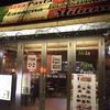 ミラノ (東区新出来、旧ジャヴァンレストラン)