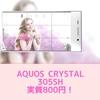 【ソフトバンク】AQUOS CRYSTAL 305SHを10800円で買う方法!【シンプルスタイル】