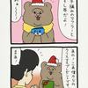 悲熊「幸せ」