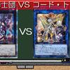【遊戯王】幻影騎士団 VS 展開型コード・トーカー!【ゆっくり対戦動画】