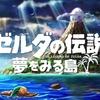 【任天堂】ゼルダの伝説 夢をみる島、2019年内発売決定!ワンワンやクリボーが出現!?【ニンテンドーダイレクト】