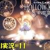 【ホロウナイト】「水晶に狂いそうになる」#11