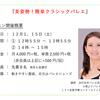 『美姿勢!簡単クラシックバレエ』12月1日(土)12時55分からのクラスが定員となりましたm(_ _)m