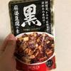 カルディ「黒麻婆豆腐の素」が本格的で美味しい
