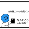 兵庫県に出た注意喚起【4コマ漫画】