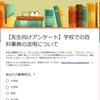【先生向けアンケート】学校での百科事典の活用について