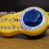 ダイモのテープライター『キュティコン』でオシャレにネーミング