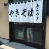 宇都宮餃子コンプへの道<2018夏の章> ~前編~