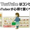 【初心者YouTuber向け】YouTubeはコンビニ!ってどういうこと?YouTube投稿初期の動画の再生イメージを世界一わかりやすい例えでご紹介!