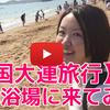 中国大連女子旅行記⑧:海でハプニング!?食事は魚介にお肉に盛りだくさん!!