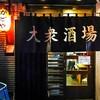 居酒屋 曳舟 かどや (YUMAP-0121)