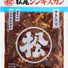簡単に作れる美味しいジンギスカンのタレ(松〇ジンギスカン風)