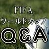 1990FIFAワールドカップクイズ!