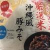 沖縄風豚みそ