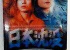 日本沈没 2006年版 〜果てし無き、日本沈没の果てに…