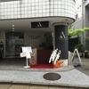 【今週のラーメン1880】 アルス南青山 (東京・乃木坂) アルス煮干しらぁめんん