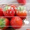 【安価な今がチャンス】 萌え断のイチゴサンドを作ってみよう!