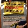 PHEV洗車にマイクロクロスを試す|水拭き取りの効果は?
