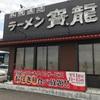 「ラーメン寶龍」10年以上ぶりに食べに行きましたが美味くて感激です