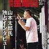 youtubeと私 政治・経済 篇 2019年11月20日号 : 30才貧困女子が #山本太郎 に #MMT について質問する。 #れいわ新撰組