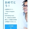 【完結】はてなブログ無料版でもGoogleアドセンス審査通過!!