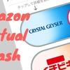 【Amazon/アマゾン】バーチャルダッシュの設定・登録方法などをシンプル解説