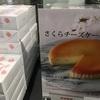 【お土産/那須高原】チーズガーデン お土産ランキング