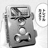 生贄投票25話無料ネタバレ感想:トレイルカメラ