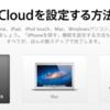 「iCloud を設定する方法」