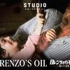 ママに見て欲しい子どもたちが主人公の映画20選⑧「ロレンツォのオイル/命の詩」レビュー