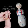 ドンタク玩具社 / お母さんこけし5寸[星定良工人]