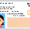 マイナンバーカード申請から50日でカードをゲット