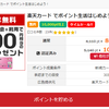 楽天カードをポイントサイト経由で発行しよう!最大17530円分もらえる!