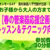 【春の管楽器応援企画】はじめてレッスン&テクニック向上セミナー開催します!お申込みお気軽に♪八千代緑が丘店まで!