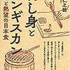 『刺し身とジンギスカンー捏造と熱望の日本食』。「チコちゃん」で話題のジンギスカン料理の歴史など描く良書