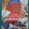 エストニアの靴下の本
