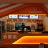 第2回カンボジア旅行記4日目後編&5日目/STATION WINE BAR・chillaX・シェムリアップ空港