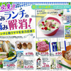 企画 メインテーマ 夏休みランチのお悩み解消 サミット 8月1日号