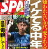 雑誌SPA!に吃音特集が掲載されていたので読んだら、吃音発信者が紹介されていて参考になりました。