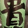 貴 山田錦80 濃淳辛口(永山本家酒造場)