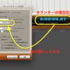 (Digital Performer)任意のカウンター位置を0:00:00にする方法