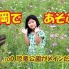 <UP>笠岡の恐竜公園とベイファームで遊んだよ!
