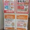とらのあな仙台店閉店(8/31)と萩原雪歩