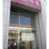光云大学駅近うどん屋さん!!