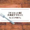 【ダイエット飯】豆腐と納豆で大満足グラタン!!